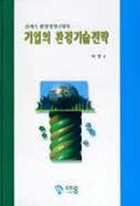 기업의 환경기술전략