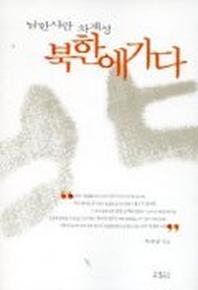 남한 사람 차재성 북한에 가다