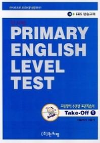 PELT Test Take-Off 1(초등영어 수준별 표준학습서)