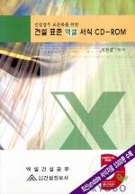 건설표준엑셀서식 CD-ROM