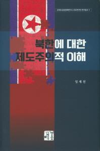 북한에 대한 제도주의적 이해