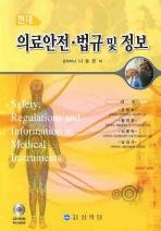의료안전 법규 및 정보(현대)