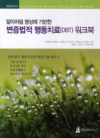 알아차림 명상에 기반한 변증법적 행동치료 워크북