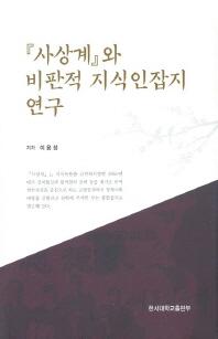 사상계와 비판적 지식인잡지 연구