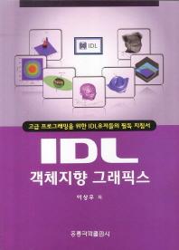 IDL 객체지향 그래픽스