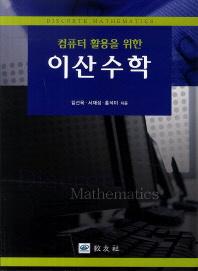 컴퓨터 활용을 위한 이산수학