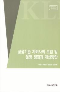 공공기관 자회사의 도입 및 운영 쟁점과 개선방안