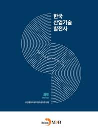한국산업기술발전사: 화학