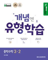 Mbest 개념엔 유형학습 중학 수학 3-2(2021)