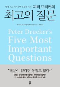 세계 최고 리더들의 인생을 바꾼 피터 드러커의 최고의 질문