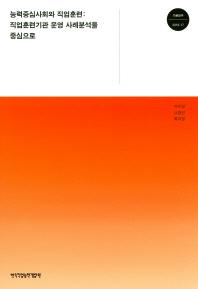 능력중심사회와 직업훈련: 직업훈련기관 운영 사례분석을 중심으로