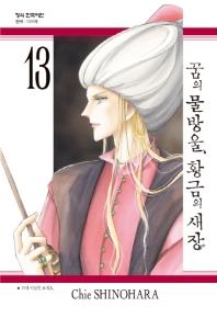 꿈의 물방울, 황금의 새장. 13