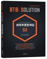 BTB Solution 화학추론문제집 S2