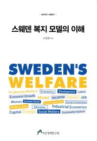스웨덴 복지 모델의 이해
