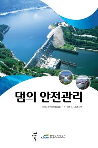 댐의 안전관리