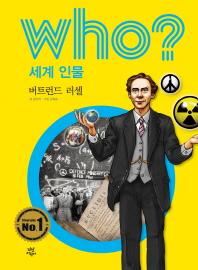 Who? 세계 인물: 버트런드 러셀