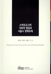 스마트도시의 사회적 쟁점과 서울시 정책과제