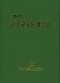 한국교육통계연감(2019)