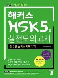 해커스 중국어 HSK 5급 실전모의고사