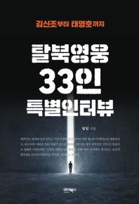 탈북영웅 33인 특별인터뷰
