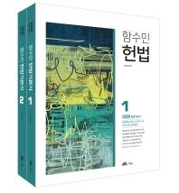 함수민 헌법 기본서(2020)