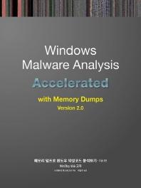 메모리 덤프로 윈도우 악성코드 분석하기: 고급 2판