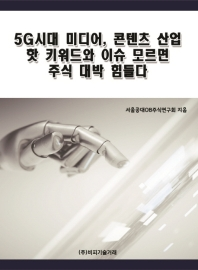 5G시대 미디어, 콘텐츠 산업 핫 키워드와 이슈 모르면 주식 대박 힘들다