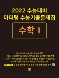 마더텅 고등 수학1 수능기출문제집(2021)(2022 수능대비)