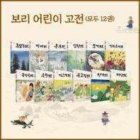 보리 어린이 고전 세트(1-12권)