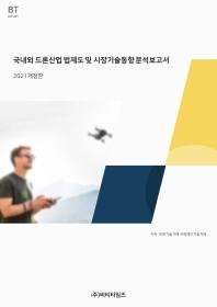 국내외 드론산업 법제도 및 시장기술동향분석보고서(2021)