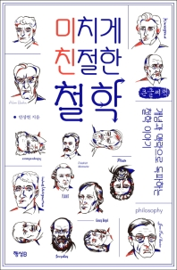 미치게 친절한 철학(큰글씨책)