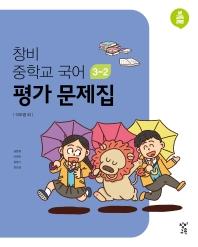 창비 중학교 국어 3-2 평가 문제집(2020)
