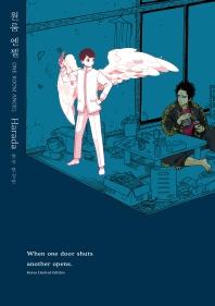 원룸 엔젤(ONE ROOM ANGEL) 한국한정판