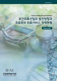 보건의료산업의 발전방향과 주요국의 의료서비스 정책현황