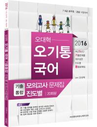 오대혁 오기통 국어 진도별 모의고사 문제집(2016)