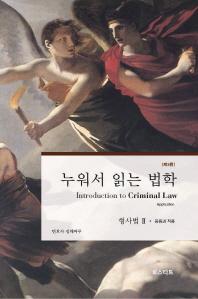 누워서 읽는 법학: 형사법. 2