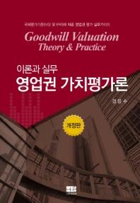 영업권 가치평가론: 이론과 실무