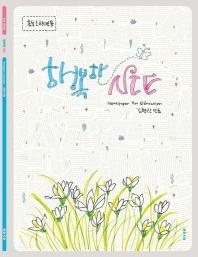 행복한 NIE(초등 1학년용)