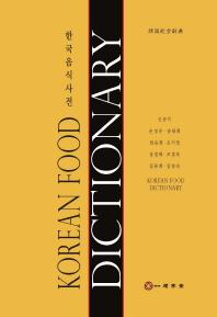 한국음식사전
