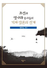 조선과 명나라 문사들의 기자 담론의 전개