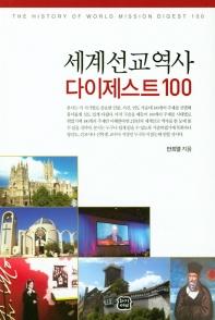 세계선 교역사 다이제스트100