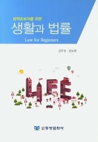 법학초보자를 위한 생활과 법률