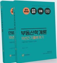 공인중개사 1차 10년간 기출뽀개기 세트(2020)