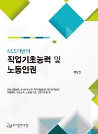NCS기반의 직업기초능력 및 노동인권