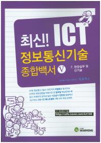 최신! ICT 정보통신기술 종합백서. 5