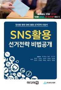 SNS활용 선거전략 비법공개
