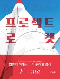 프로젝트 로켓(표지 랜덤)