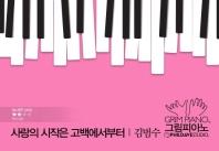 그림피아노: 김범수 사랑의 시작은 고백에서부터