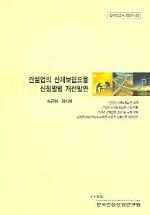건설업의 산재보험요율 산정방법 개선방안