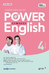 EBS FM Radio Power English 중급 영어회화(2021년 4월호)(EBS FM 라디오)